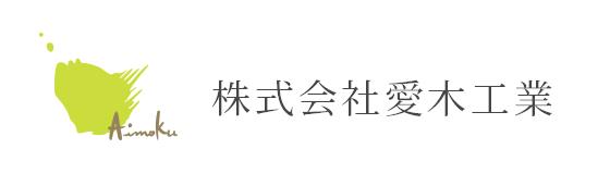 株式会社愛木工業